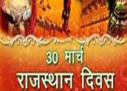 Rajasthan Day On 30 March Hindi News, Rajasthan Day On 30