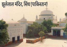 चेटीचण्ड- हिन्दुस्तान ही नही पाकिस्तान में भी होती है इनकी पूजा