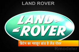 लैंड रोवर 2017 तक लाएगा अपना पहला फोन