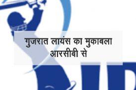आईपीएल में आज गुजरात लायंस का मुकाबला रायल चैलेंजर्स बंगलुरु से होगा