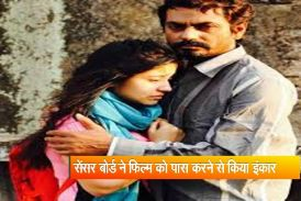 सेंसर बोर्ड़ नें अब नवाजुद्दीन सिद्द्की की फिल्म