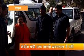केंद्रीय जल संसाधन मंत्री उमा भारती की अचानक तबीयत बिगड़ी इसके चलते उन्हें अस्पताल में भर्ती कराया गया