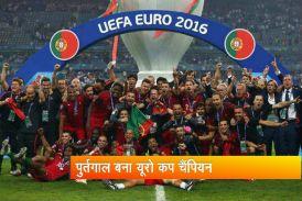 पुर्तगाल ने पेरिस में खेले गए यूरो कप फाइनल में फ्रांस को 1-0 से हराकर यूरो कप का खिताब अपने नाम किया