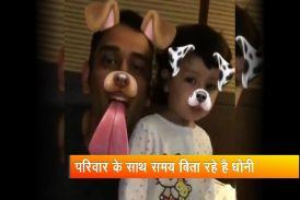 धोनी इन दिनों क्रिकेट से दूर अपनी बेटी जीवा के साथ खूब मस्ती कर रहे हैं।