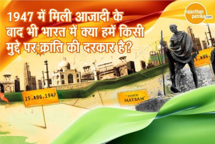 दें अपनी राय, क्या मौजूदा समय में 'अगस्त क्रान्ति' जैसी मुहीम की ज़रुरत है?