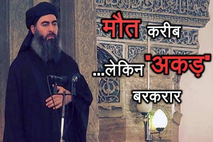 इराकी सेना से घिरे बगदादी का ऑडियो संदेश आया सामने, बोला- 'मोसुल में ISIS को ही मिलेगी जीत'