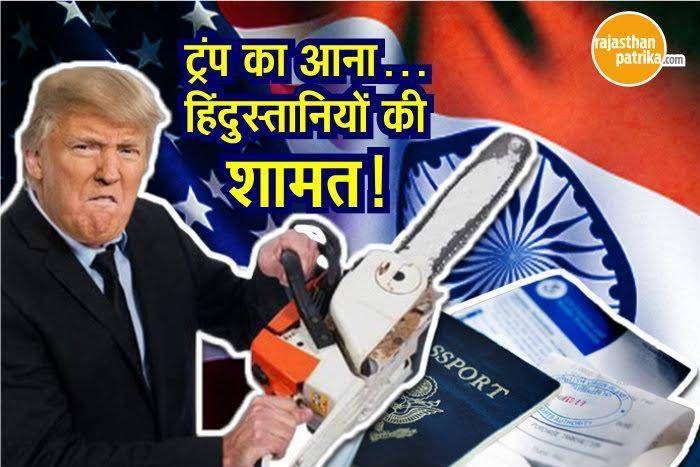 हिंदुस्तानियों के लिए आई बुरी खबर, अमरीका ने सख्त किए वीज़ा नियम, ग्रीन कार्ड हुआ 5.4 करोड़ तक महंगा