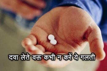 दवा लेते वक्त कभी न करें ये गलती वर्ना बंद हो जाएगा असर