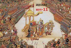 Video: पढ़िए नरेंद्र कोहली द्वारा रचित महासमर, भाग-11