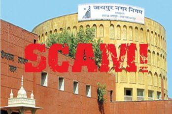 नगर निगम का घोटाला : 3 करोड़ रुपये पीएफ के कराने होंगे जमा, नहीं तो संपत्ति होगी कुर्क