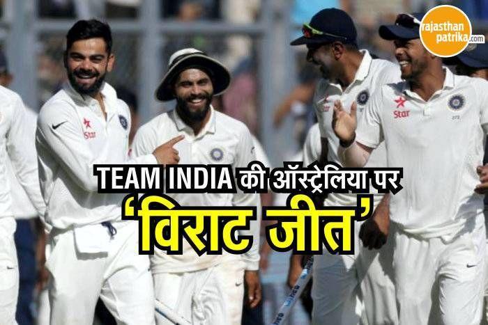 India vs Australia : टीम इंडिया की ऑस्ट्रेलिया पर धमाकेदार जीत, 75 रन से दी शिकस्त