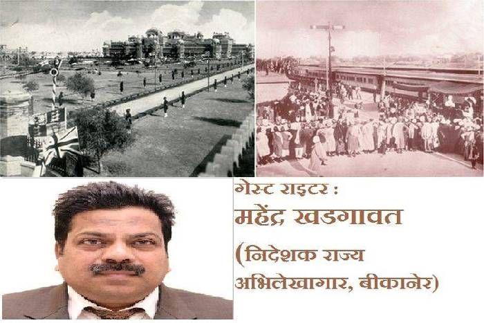 बीकानेर स्थापना दिवस : 1921 में ऐसा था बीकानेर रेलवे स्टेशन