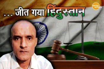 जाधव मामला: इंटरनेशनल कोर्ट में भारत की बड़ी जीत, अंतिम फैसला आने तक जाधव की फांसी की सजा पर लगाई रोक
