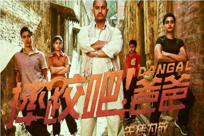 आमिर खान की फिल्म ने चीन में मचाया 'दंगल', चीन में दंगल की कमाई 500 करोड़ के पार
