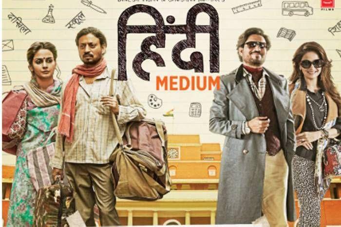 गुजरात के बाद महाराष्ट्र में भी Tax मुक्त हुई इरफान खान की फिल्म 'हिंदी मीडियम'