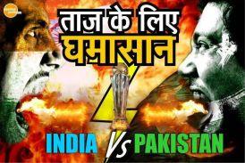 IND V/S PAK: पीएम मोदी के बाद अब विराट सेना की बारी, होगा सर्जिकल स्ट्राइक-2! काउंटडाउन हुआ शुरू