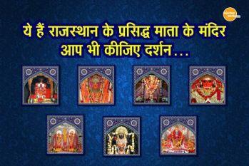 ये हैं राजस्थान के प्रसिद्ध माता रानी के मंदिर, दर्शन कर कमाएं पुण्य