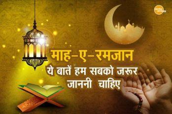 माह-ए-रमजान सिखाता हैं बहुत कुछ, जानें इस पवित्र माह की खास बातें