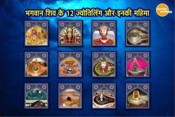 घर बैठे कीजिए शिव के बारह ज्योर्तिलिंगों के दर्शन, सभी मुरादें होगी पूर्ण