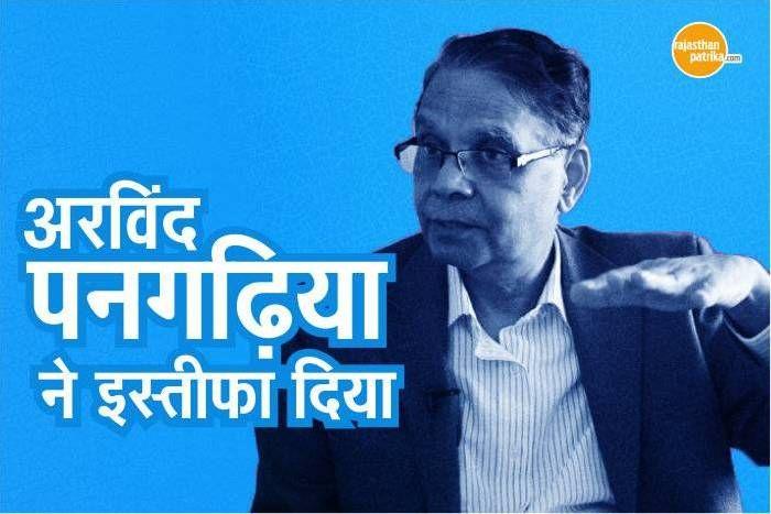 अरविंद पनगढ़िया ने नीति आयोग के उपाध्यक्ष पद से दिया इस्तीफा, शिक्षण के क्षेत्र में लौटेंगे