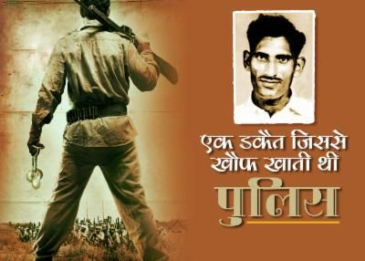 डकैत चंदन ने DGP को तो पान सिंह ने CM को दिया था चैलेंज