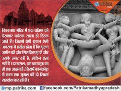 शिल्पकार मूर्ति बनाने से पहले करते थे पूजा, गणित का था गेम