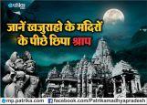 जानें क्यों हुआ खजुराहो के मंदिरों का निर्माण