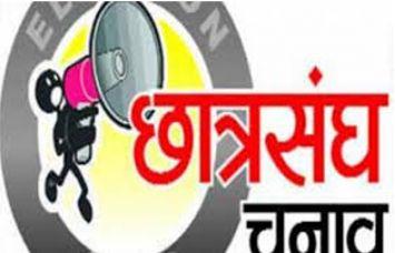 ढोल नगाडों की गूंज के साथ छात्रसंघ चुनाव के लिए प्रत्याशियों ने किया नामांकन